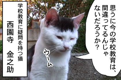 Kyouikumondai0002_2