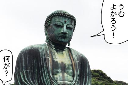Daibutu01_4