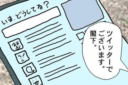 Twitter04_2